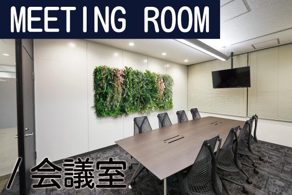 サイド会議室