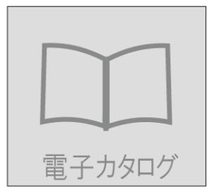 電子カタログ_1