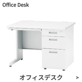 オフィスデスク