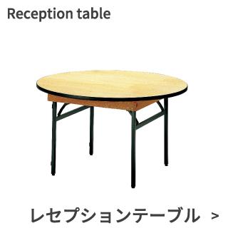 レセプションテーブル