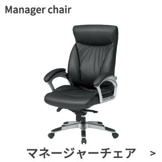 マネージャーチェア