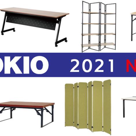 TOKIO2021年新商品チラシ